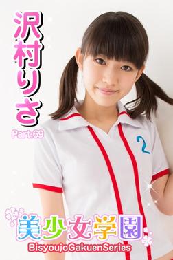 美少女学園 沢村りさ Part.69(Ver1.1)-電子書籍