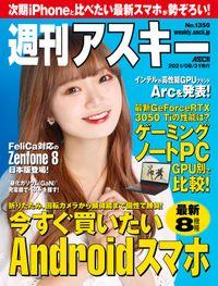 週刊アスキーNo.1350(2021年8月31日発行)