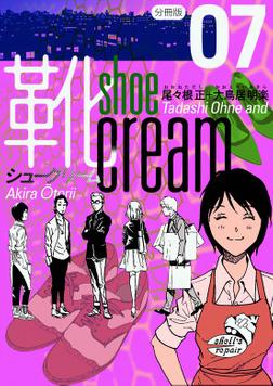 靴cream 分冊版7-電子書籍