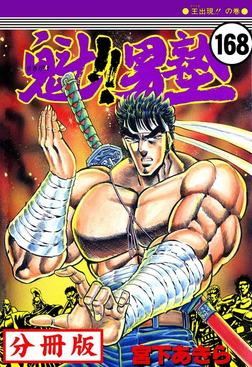 魁!!男塾【分冊版】 168-電子書籍