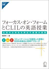 フォーカス・オン・フォームとCLILの英語授業 -生徒の主体性を伸ばす授業の提案-