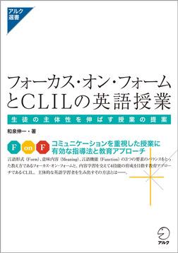 フォーカス・オン・フォームとCLILの英語授業 -生徒の主体性を伸ばす授業の提案--電子書籍