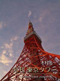 月刊 東京タワーvol.12 夜明けの景色 2006-2016