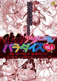 強制アブノーマル・パラダイス vol6
