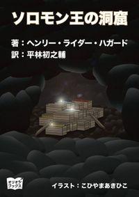 ソロモン王の洞窟(オリオンブックス)