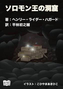 ソロモン王の洞窟-電子書籍
