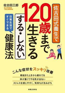 佐古田式養生で120歳まで生きる する・しない健康法-電子書籍