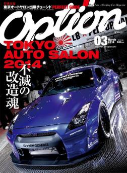 オプション 2014年3月号-電子書籍