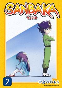 SANBAKA第2巻