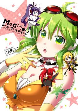 メグメグ☆シンガーソングファイター-電子書籍