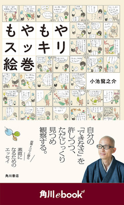 もやもやスッキリ絵巻 (角川ebook nf)-電子書籍