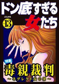 ドン底すぎる女たち毒親裁判 ~ネグレクト女の罪~ Vol.13