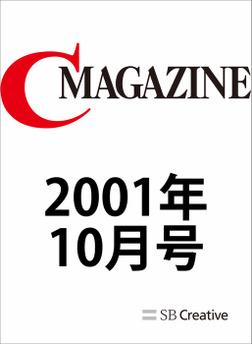 月刊C MAGAZINE 2001年10月号-電子書籍