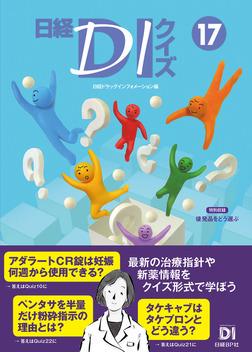 日経DIクイズ 17-電子書籍