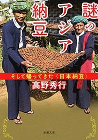 謎のアジア納豆―そして帰ってきた〈日本納豆〉―(新潮文庫)-電子書籍