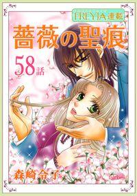 薔薇の聖痕『フレイヤ連載』 58話