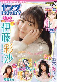 【電子版】ドラゴンエイジ2021年1月号増刊 ヤングドラゴンエイジ VOL.5