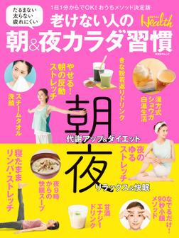 老けない人の朝&夜カラダ習慣-電子書籍