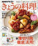 NHK きょうの料理 2018年4月号