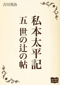 私本太平記 五 世の辻の帖-電子書籍