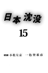 日本沈没 15巻