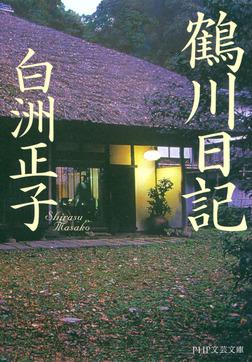 鶴川日記-電子書籍