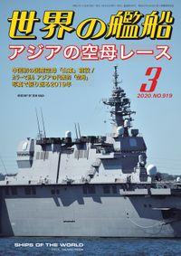 世界の艦船 2020年 03月号