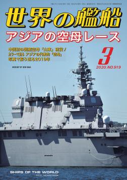 世界の艦船 2020年 03月号-電子書籍