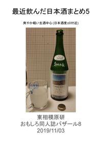 最近飲んだ日本酒まとめ5
