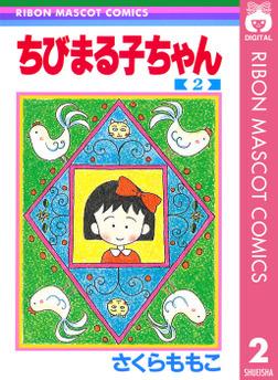 ちびまる子ちゃん 2-電子書籍