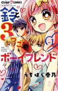 鈴と3つごのボーイフレンド(1)