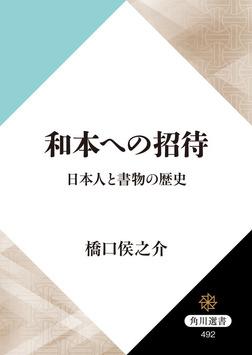 和本への招待 日本人と書物の歴史-電子書籍