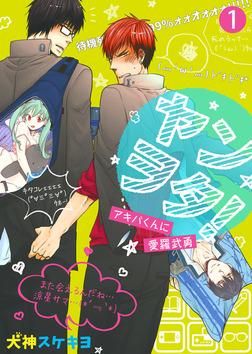 【特典付き】ヤンヲタ!-アキバくんに愛羅武勇-(1)-電子書籍