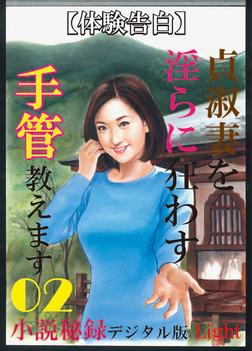 【体験告白】貞淑妻を淫らに狂わす手管教えます02 『小説秘録』デジタル版Light-電子書籍