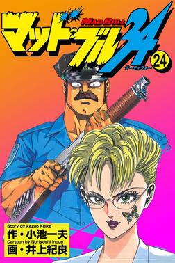 マッド★ブル34 Vol,24-電子書籍