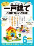 100%ムックシリーズ 日本一わかりやすい 一戸建ての選び方がわかる本2018-19