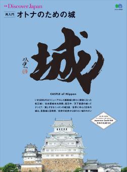 別冊Discover Japan 2015年6月号「再入門オトナのための城」-電子書籍