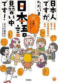 日本人ですが、ただいま日本語見習い中です! ~言葉を愛する辞典編集者たちの毎日~