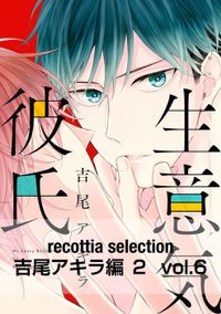 recottia selection 吉尾アキラ編2 vol.6