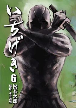 いちげき (6)-電子書籍