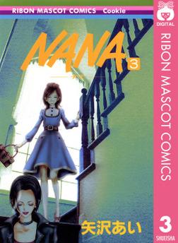 NANA―ナナ― 3-電子書籍