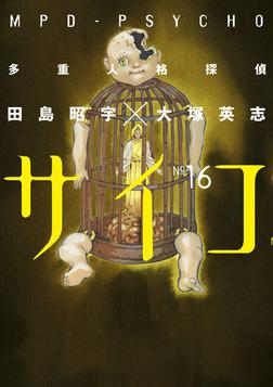 多重人格探偵サイコ(16)-電子書籍