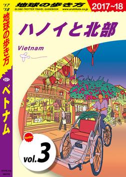 地球の歩き方 D21 ベトナム 2017-2018 【分冊】 3 ハノイと北部-電子書籍