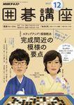 NHK 囲碁講座 2017年12月号