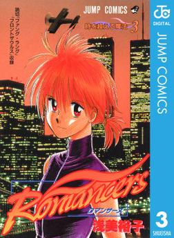 Romancers 3-電子書籍