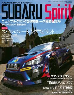 SUBARU SPIRIT ニュルブルクリンク24時間レース優勝記念号-電子書籍