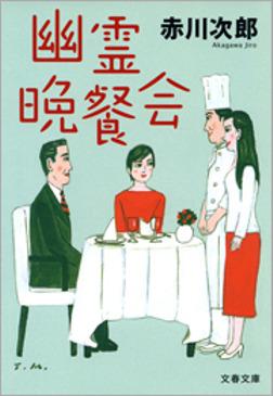 幽霊晩餐会-電子書籍