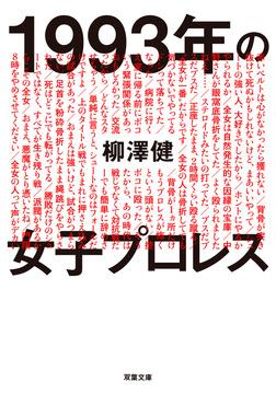 1993年の女子プロレス-電子書籍