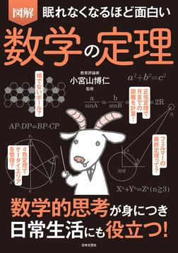 眠れなくなるほど面白い 図解 数学の定理-電子書籍