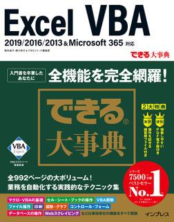 できる大事典 Excel VBA 2019/2016/2013&Microsoft 365対応-電子書籍